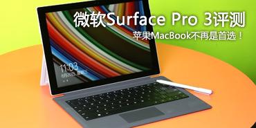 MacBook��������ѡ Surface Pro 3����