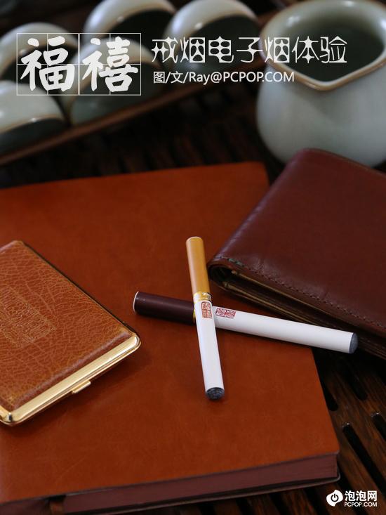 """帮你戒烟的好工具 体验""""福禧""""电子烟 1"""