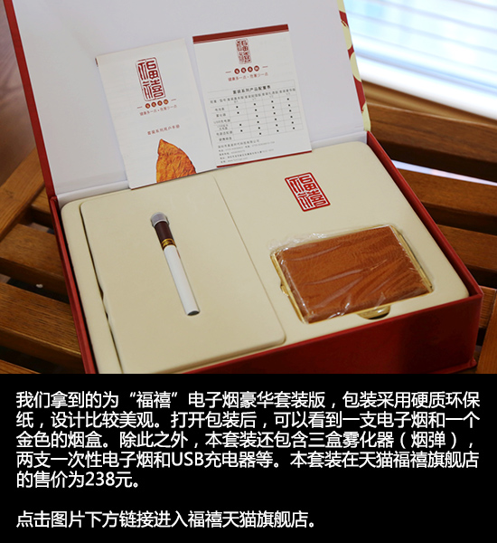 """帮你戒烟的好工具 体验""""福禧""""电子烟 3"""