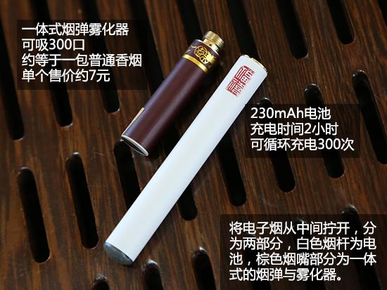 """帮你戒烟的好工具 体验""""福禧""""电子烟 8"""