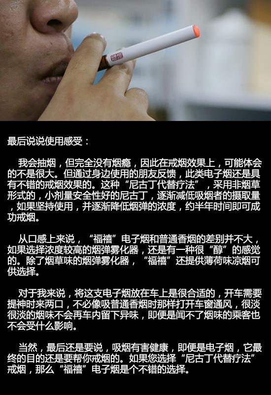 """帮你戒烟的好工具 体验""""福禧""""电子烟 17"""