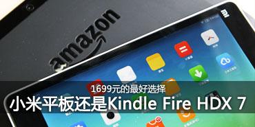 1699ѡ˭ С��ƽ�廹��Kindle Fire HDX