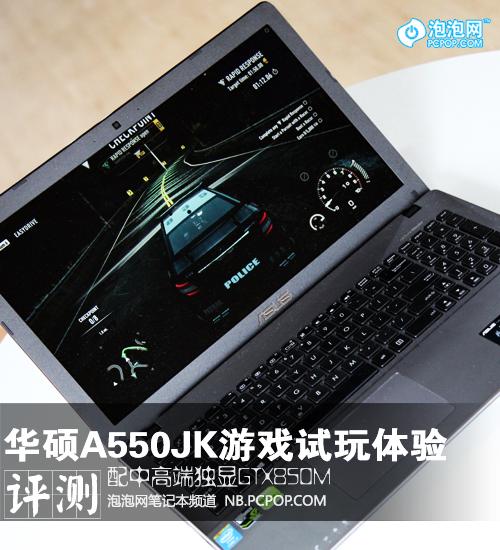 配GTX 850M独显 华硕A550JK游戏体验