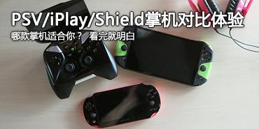 �Ŀ��ƻ��ʺ��㣿PSV/iPlay/Shield�Ա�