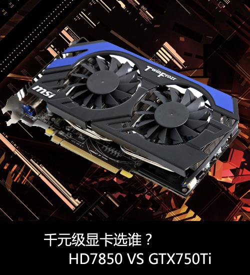 千元级显卡选谁?HD7850 VS GTX750Ti