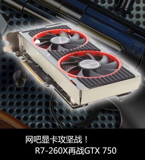 网吧显卡攻坚战!R7-260X再战GTX 750