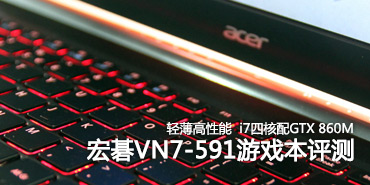 i7��GTX 860M �곞��Ӱ��ʿ��Ϸ������
