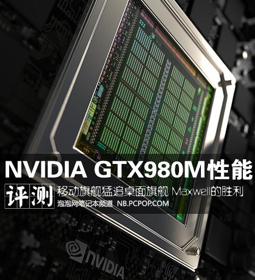 移动旗舰猛追桌面旗舰 GTX980M性能评测