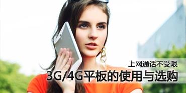 ����ͨ�������� 3G/4Gƽ���ʹ����ѡ��