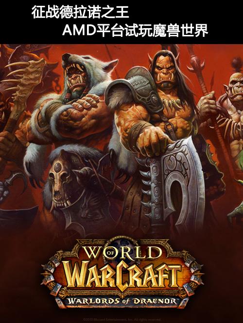 征战德拉诺之王 AMD平台试玩魔兽世界