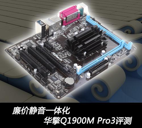 廉价静音一体化 华擎Q1900M Pro3评测