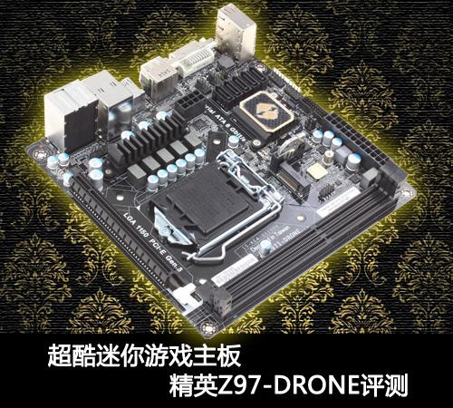 超酷迷你游戏主板 精英Z97-DRONE评测