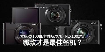 RX100III/G7X/LX100 ˭������ѱ���?