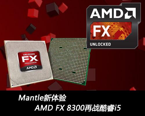 Mantle新体验 AMD FX 8300再战酷睿i5