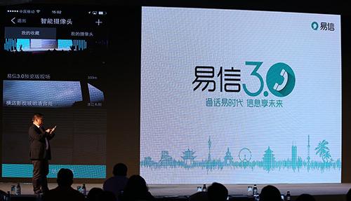 开启免费电话新时代 易信发布3.0预览版