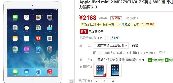iPad mini 2灰色版国美在线团购价2144元