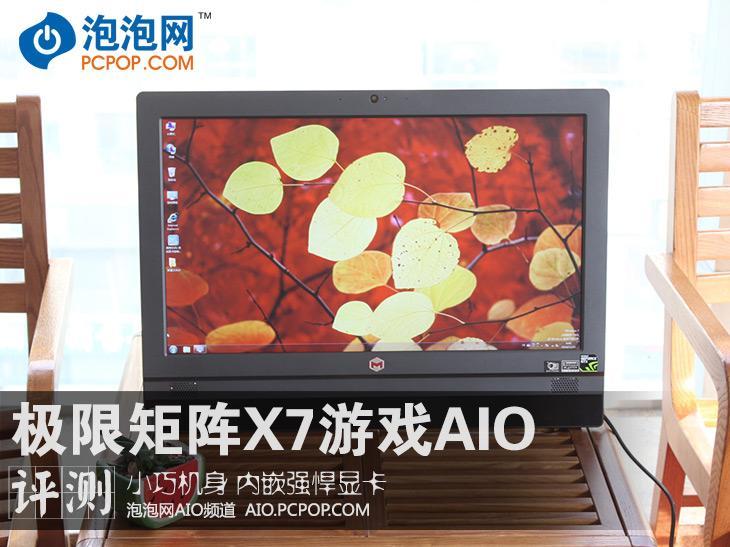 i7+GTX 860M 极限矩阵X7游戏AIO评测