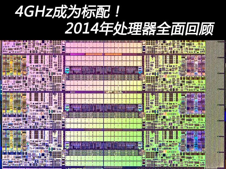 4GHz成为标配!2014年处理器全面回顾