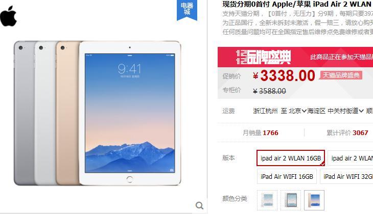 双十二庆典 iPad Air 2天猫仅售3338元