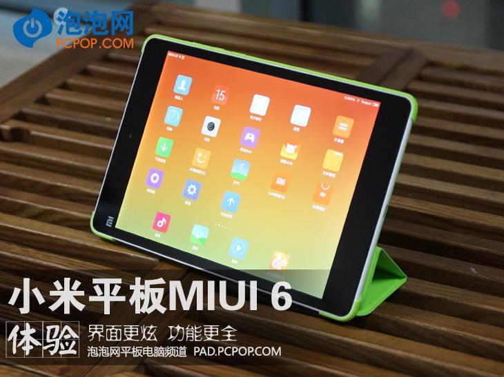界面更炫功能更全 小米平板MIUI 6体验