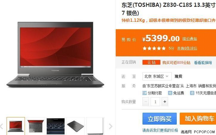 轻薄金属机身 东芝Z830商务本仅5399元