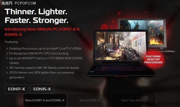 Origin推出下一代 EON系列游戏笔记本