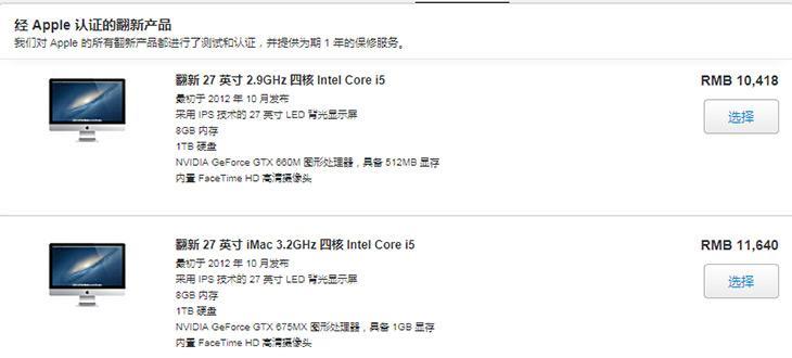 谁会动心?5K屏iMac美国官翻相当8.5折
