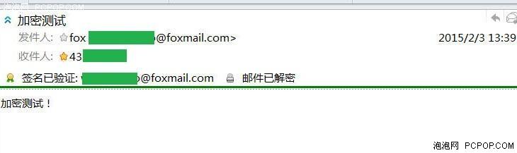 如何为你的邮件加密?论邮件加密的重要性