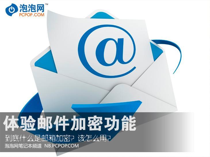信息安全不容忽视 体验邮件加密功能