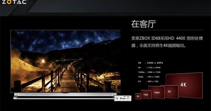支持4K视频输出!索泰迷你PC京东有售