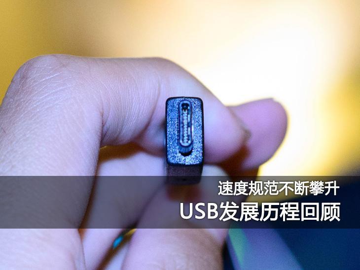 速度规范不断攀升!USB发展历程回顾