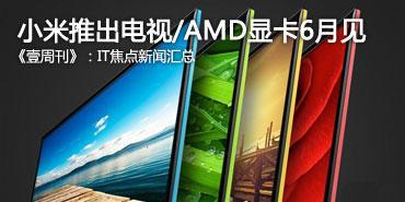 Ҽ�ܿ���С���Ƴ�����/AMD�Կ�6�·���