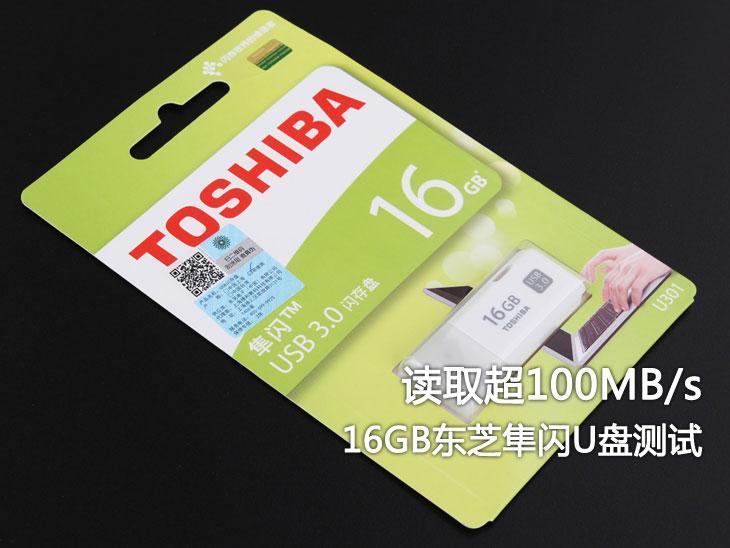 读取超100MB/s 16GB东芝隼闪U盘测试