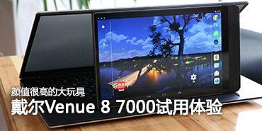 ʱ�еĴ���� ����Venue 8 7000��������