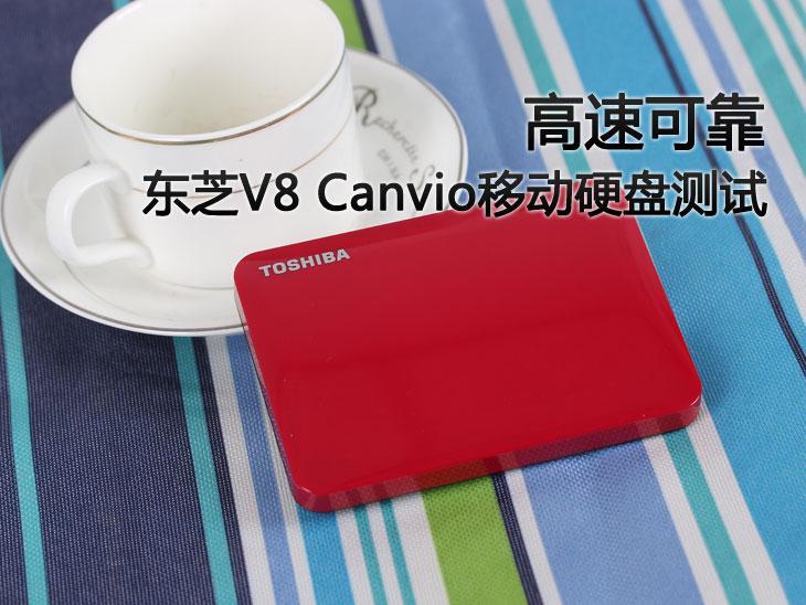 高速可靠 东芝V8 Canvio移动硬盘测试