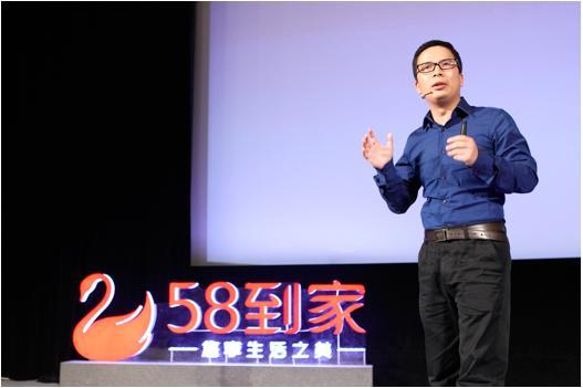 58到家2.0发布会陈小华演讲实录