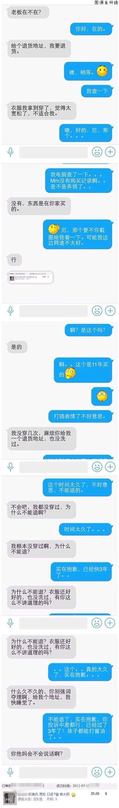 晨博社20150429:网易屡教不改继续告
