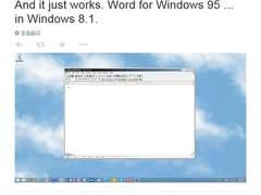 Windows 8兼容性良好:完美运行Word95