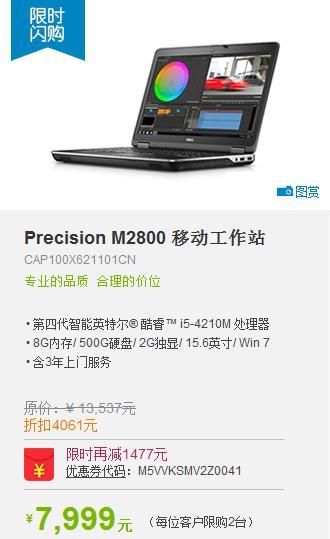 戴尔M2800移动工作站官网七折再减1477元