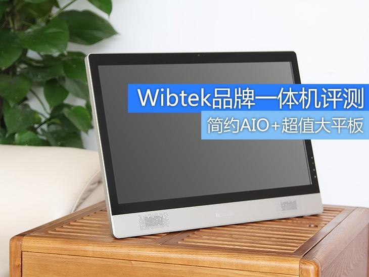 简约AIO+超值大平板 Wibtek一体机评测
