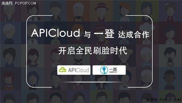APICloud 与一登合作:全民刷脸时代