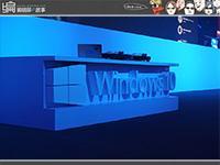 编辑部的故事 Windows 10满月体验调查