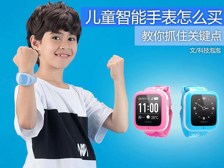 儿童智能手表怎么买 定位/交互是关键
