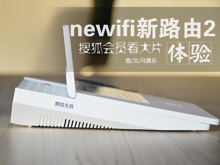 新路由2体验 送搜狐视频终身免费VIP