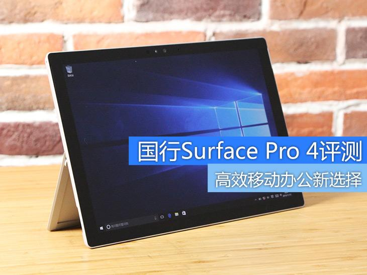 高效移动办公新选择 Surface Pro 4评测