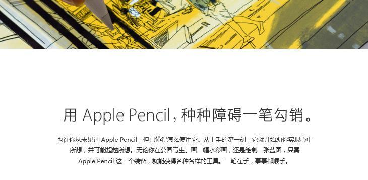 冤家路窄 Apple Pencil对抗Surface Pen