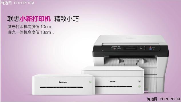 释放桌面 上京东购买联想小新打印机