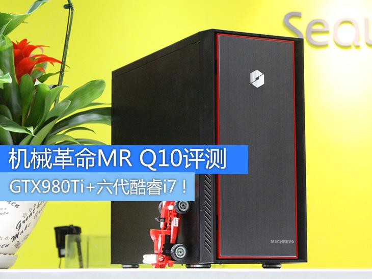 980Ti+六代酷睿i7 机械革命MR Q10评测