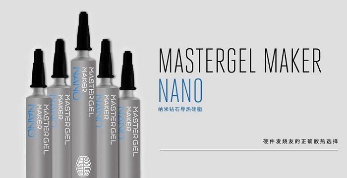 酷冷MaskerGel Maker Nano硅脂上市!