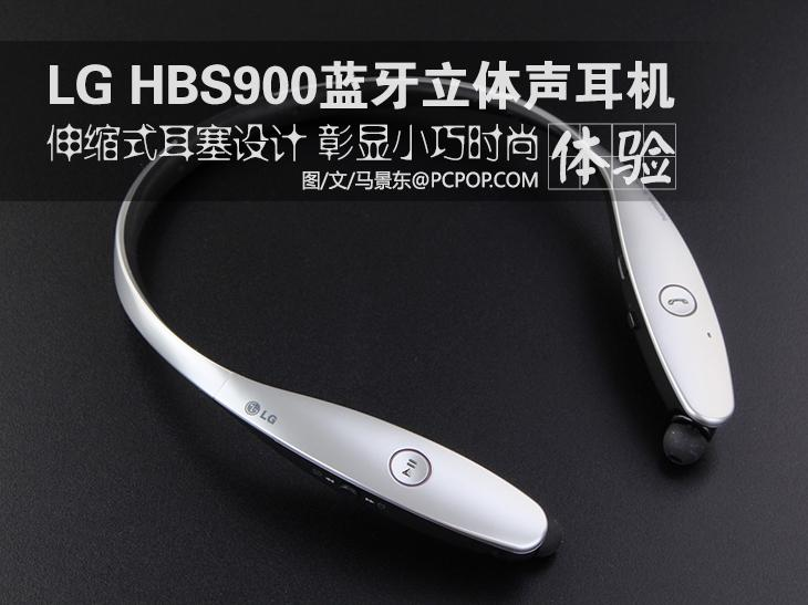 LG HBS900蓝牙耳机体验:伸缩式耳塞设计